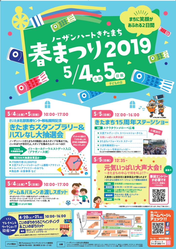 春まつりイベント 全体ポスター2019